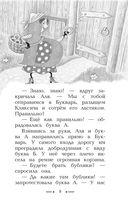 Аля, Кляксич и буква А — фото, картинка — 6