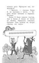Аля, Кляксич и буква А — фото, картинка — 7