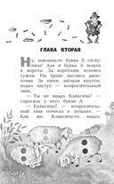 Аля, Кляксич и буква А — фото, картинка — 9