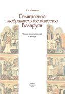 Религиозное изобразительное искусство Беларуси — фото, картинка — 1