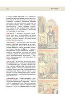 Религиозное изобразительное искусство Беларуси — фото, картинка — 11