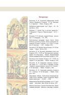 Религиозное изобразительное искусство Беларуси — фото, картинка — 14
