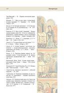 Религиозное изобразительное искусство Беларуси — фото, картинка — 15
