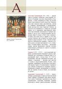 Религиозное изобразительное искусство Беларуси — фото, картинка — 6