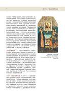 Религиозное изобразительное искусство Беларуси — фото, картинка — 7