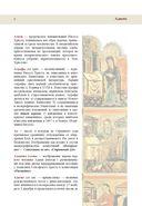 Религиозное изобразительное искусство Беларуси — фото, картинка — 9
