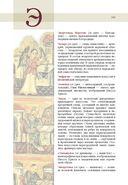 Религиозное изобразительное искусство Беларуси — фото, картинка — 10