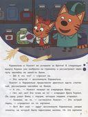 Три Кота. Мамино варенье. Веселый пикник — фото, картинка — 3