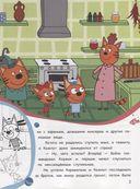 Три Кота. Мамино варенье. Веселый пикник — фото, картинка — 2