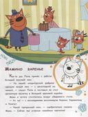 Три Кота. Мамино варенье. Веселый пикник — фото, картинка — 1