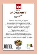 100 блюд за 20 минут — фото, картинка — 7