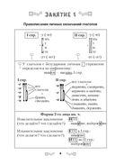 Русский язык. 7 класс. Тренажёр по орфографии — фото, картинка — 2