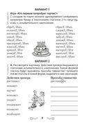 Русский язык. 7 класс. Тренажёр по орфографии — фото, картинка — 3