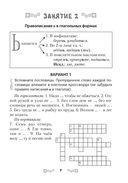 Русский язык. 7 класс. Тренажёр по орфографии — фото, картинка — 5