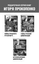 Злые мифы о России. Что о нас говорят на Западе? (м) — фото, картинка — 2