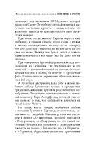 Злые мифы о России. Что о нас говорят на Западе? (м) — фото, картинка — 13