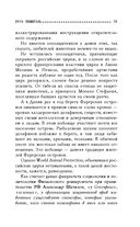 Злые мифы о России. Что о нас говорят на Западе? (м) — фото, картинка — 14