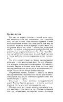 Злые мифы о России. Что о нас говорят на Западе? (м) — фото, картинка — 6