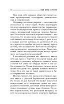 Злые мифы о России. Что о нас говорят на Западе? (м) — фото, картинка — 9