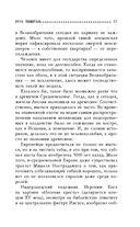 Злые мифы о России. Что о нас говорят на Западе? (м) — фото, картинка — 10