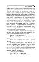 Леди Несовершенство (м) — фото, картинка — 10