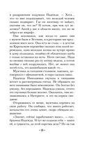 Зеркало Вельзевула — фото, картинка — 12