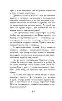Зеркало Вельзевула — фото, картинка — 13