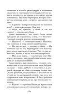 Зеркало Вельзевула — фото, картинка — 6