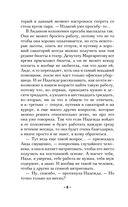 Зеркало Вельзевула — фото, картинка — 7