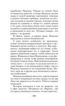 Зеркало Вельзевула — фото, картинка — 9