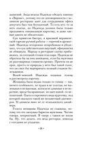 Зеркало Вельзевула — фото, картинка — 10