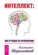 Интеллект. Терапия для беспокойного разума. Разум (комплект из 3-х книг) — фото, картинка — 3