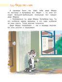 Дядя Фёдор, пёс и кот — фото, картинка — 6