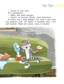 Дядя Фёдор, пёс и кот — фото, картинка — 9