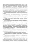 Конституционное право зарубежных стран — фото, картинка — 11