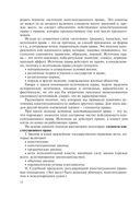 Конституционное право зарубежных стран — фото, картинка — 12
