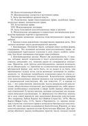 Конституционное право зарубежных стран — фото, картинка — 13