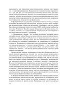 Конституционное право зарубежных стран — фото, картинка — 14