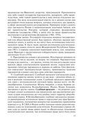 Конституционное право зарубежных стран — фото, картинка — 15