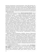 Конституционное право зарубежных стран — фото, картинка — 16