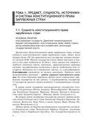 Конституционное право зарубежных стран — фото, картинка — 4