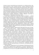 Конституционное право зарубежных стран — фото, картинка — 5