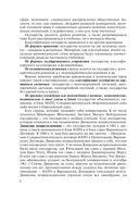 Конституционное право зарубежных стран — фото, картинка — 6