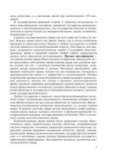 Конституционное право зарубежных стран — фото, картинка — 7