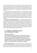 Конституционное право зарубежных стран — фото, картинка — 9