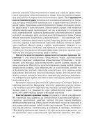 Конституционное право зарубежных стран — фото, картинка — 10