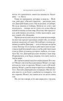 Академия вампиров. Книга 4. Кровавые обещания — фото, картинка — 10