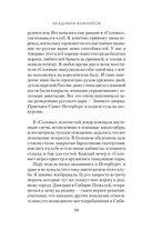 Академия вампиров. Книга 4. Кровавые обещания — фото, картинка — 12