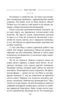 Маша минус Вася, или Новый матриархат — фото, картинка — 12