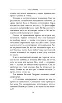 Маша минус Вася, или Новый матриархат — фото, картинка — 13